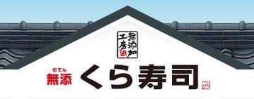 20170412kurazushi_2